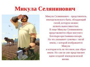 Микула Селянинович Микула Селянинович – представитель земледельческого быта,