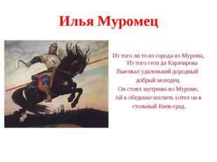 Илья Муромец Из того ли то из города из Мурома, Из того села да Карачарова Вы