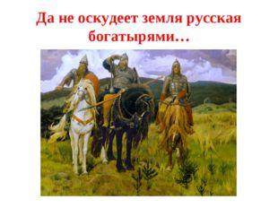 Да не оскудеет земля русская богатырями…