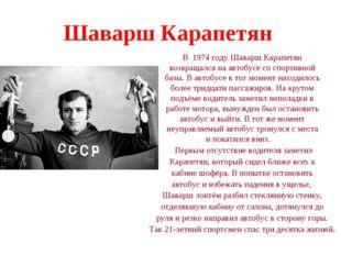 Шаварш Карапетян В 1974 году Шаварш Карапетян возвращался на автобусе со спо