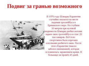 Подвиг за гранью возможного В 1976 году Шаварш Карапетян случайно оказался на