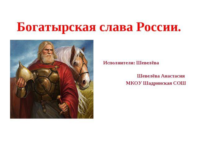Богатырская слава России. Исполнители: Шевелёва Александра Шевелёва Анастасия...