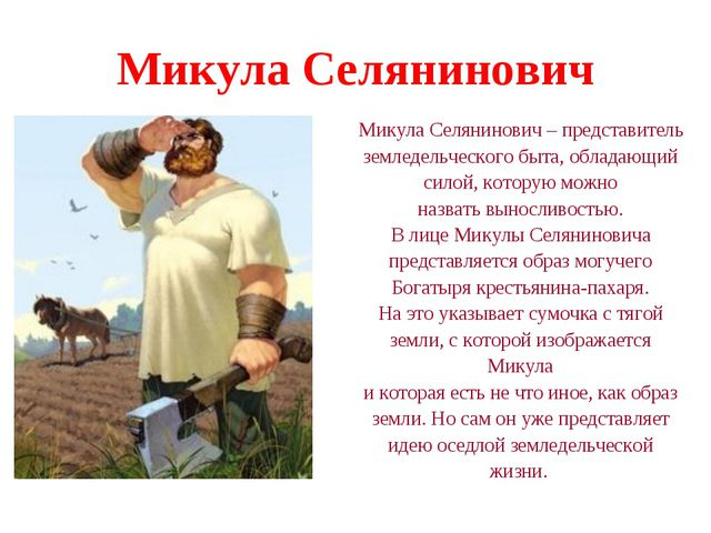 Микула Селянинович Микула Селянинович – представитель земледельческого быта,...