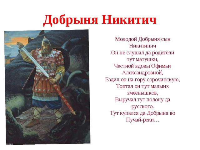 Добрыня Никитич Молодой Добрыня сын Никитинич Он не слушал да родители тут ма...
