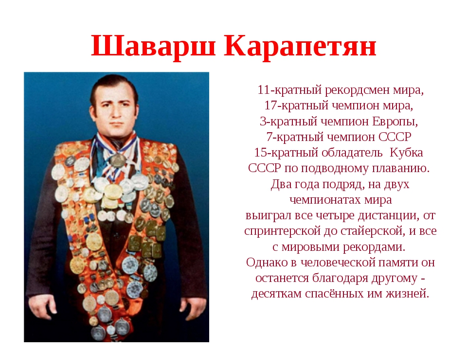 Шаварш Карапетян 11-кратный рекордсмен мира, 17-кратный чемпион мира, 3-кратн...