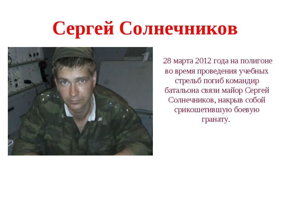 Сергей Солнечников 28 марта 2012 года на полигоне во время проведения учебных...