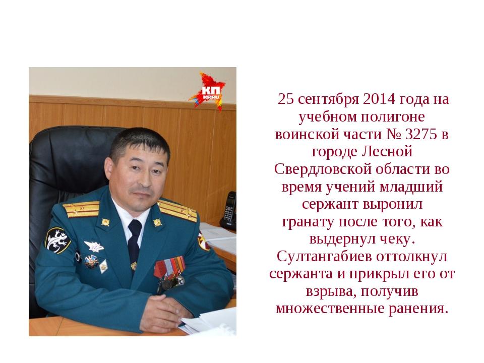 Се́рик Султангаби́ев 25 сентября 2014 года на учебном полигоне воинской част...