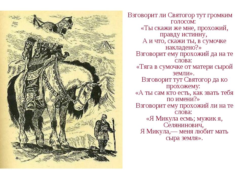 Взговорит ли Святогор тут громким голосом: «Ты скажи же мне, прохожий, правд...