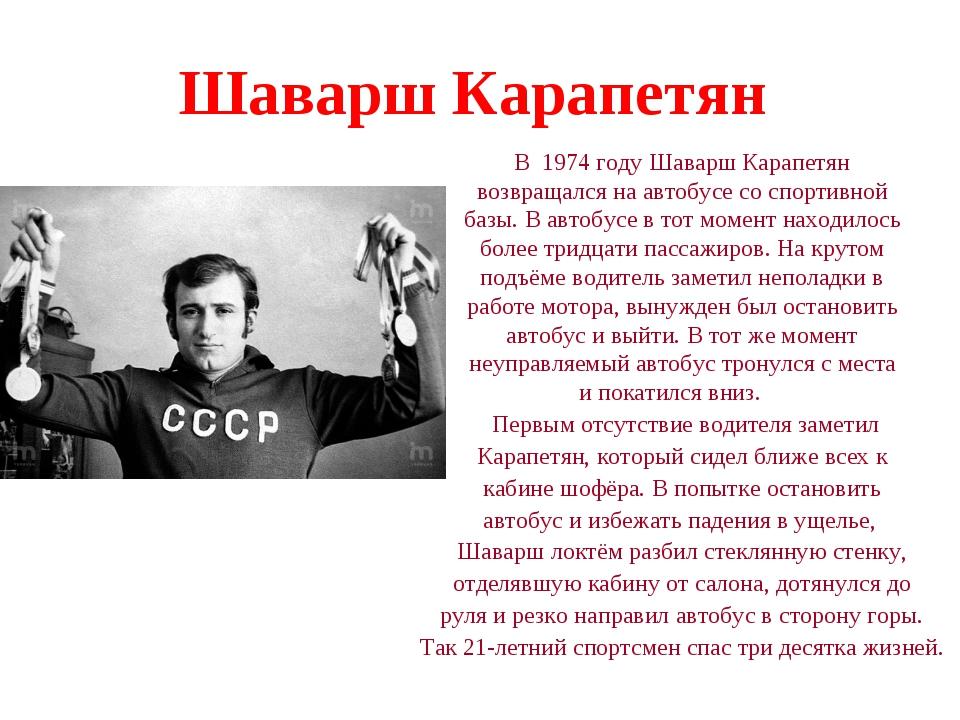 Шаварш Карапетян В 1974 году Шаварш Карапетян возвращался на автобусе со спо...