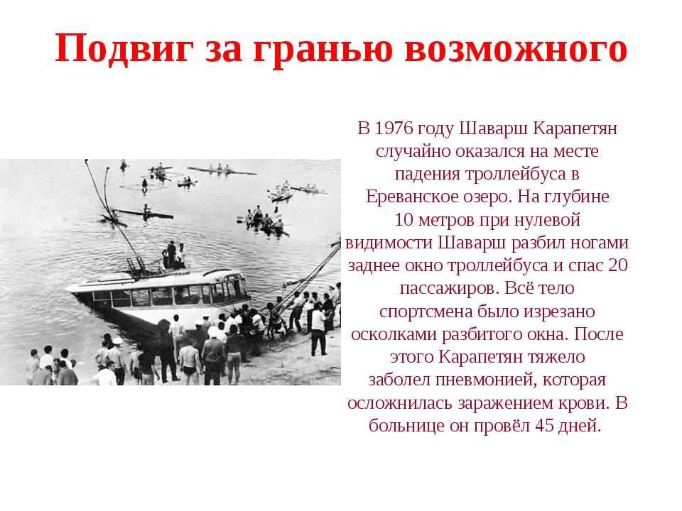 Подвиг за гранью возможного В 1976 году Шаварш Карапетян случайно оказался на...
