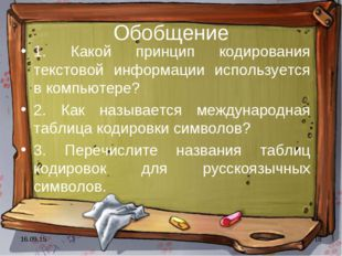 * * Обобщение 1. Какой принцип кодирования текстовой информации используется