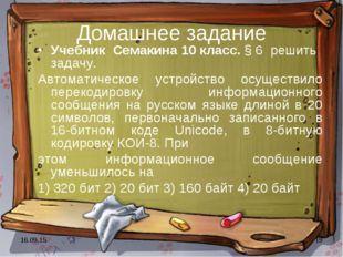 * * Домашнее задание Учебник Семакина 10 класс. § 6 решить задачу. Автоматиче