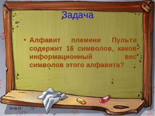 * * Задача Алфавит племени Пульти содержит 16 символов, каков информационный