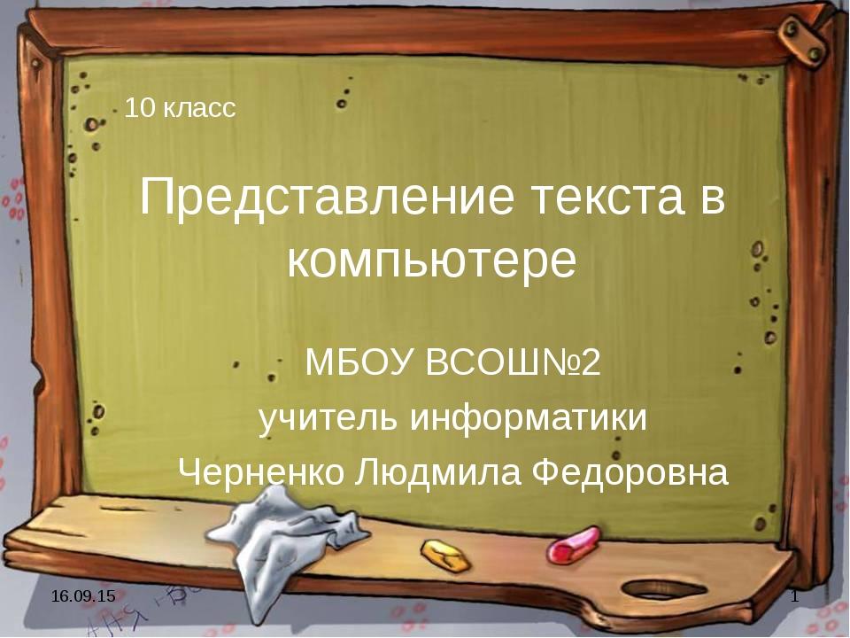 * * Представление текста в компьютере МБОУ ВСОШ№2 учитель информатики Черненк...