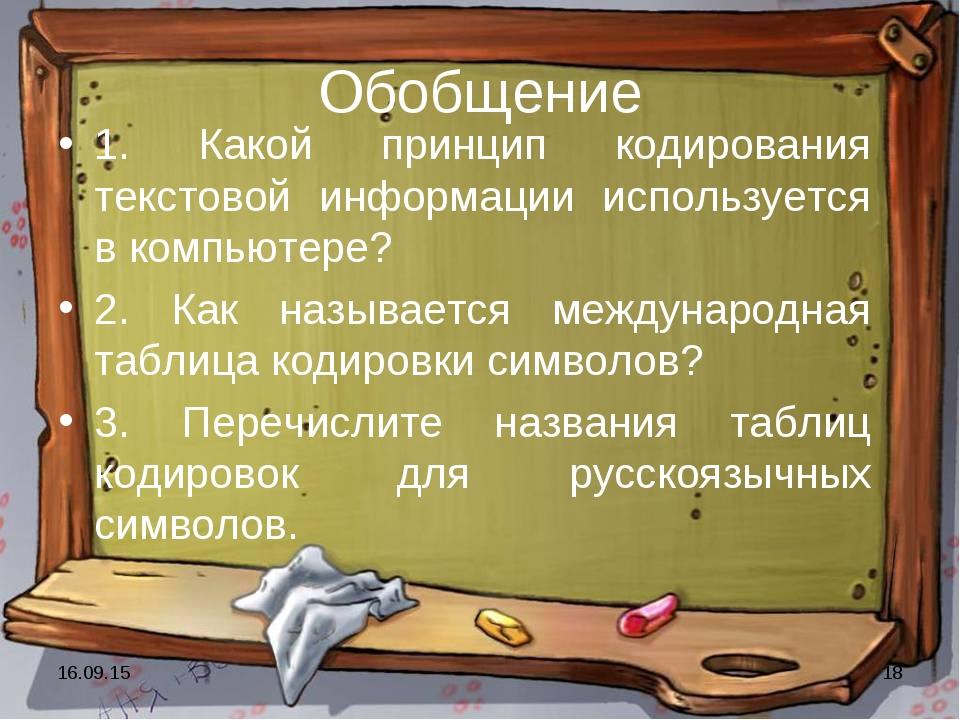 * * Обобщение 1. Какой принцип кодирования текстовой информации используется...
