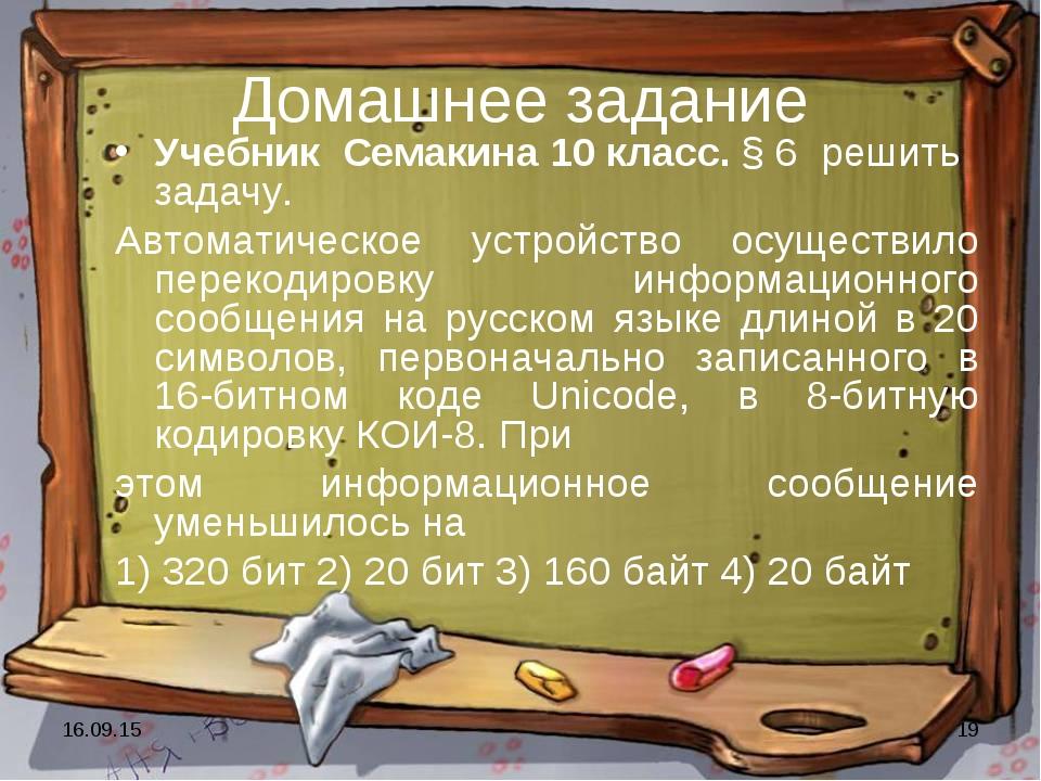 * * Домашнее задание Учебник Семакина 10 класс. § 6 решить задачу. Автоматиче...