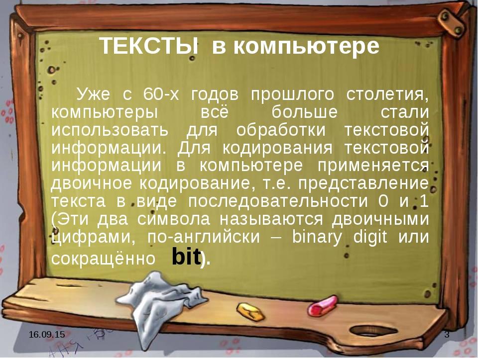 * * ТЕКСТЫ в компьютере Уже с 60-х годов прошлого столетия, компьютеры всё бо...