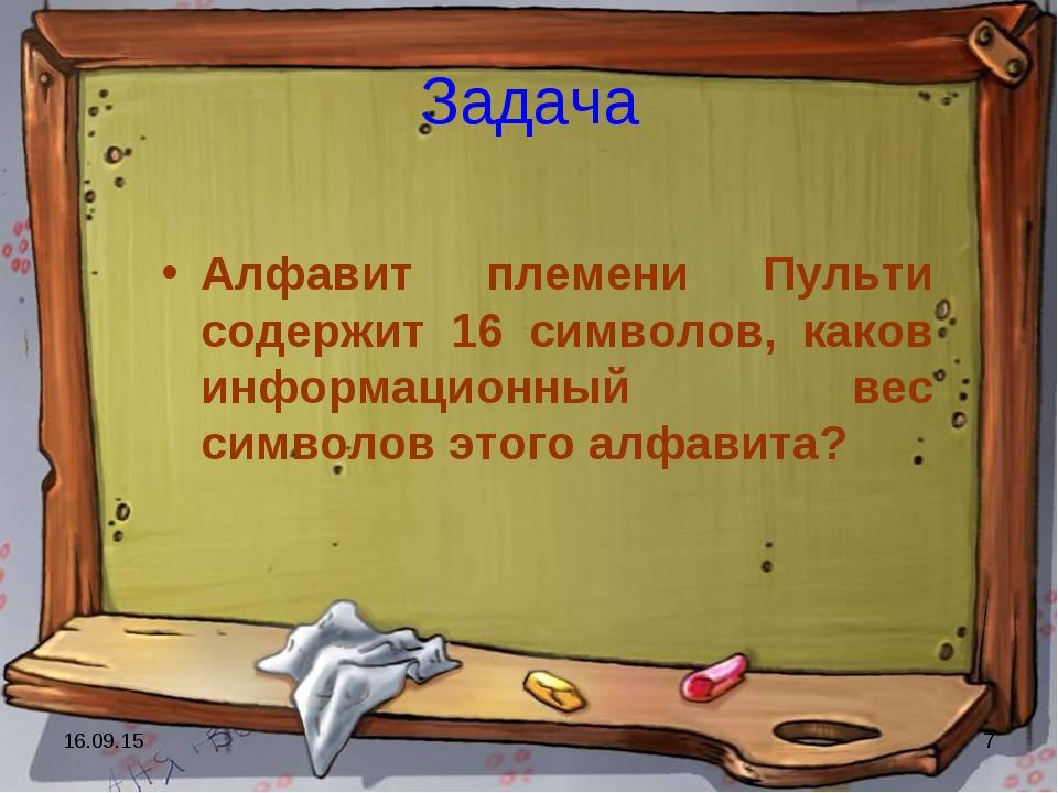* * Задача Алфавит племени Пульти содержит 16 символов, каков информационный...