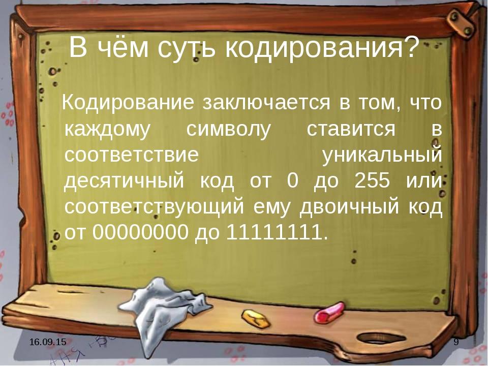 * * В чём суть кодирования? Кодирование заключается в том, что каждому символ...
