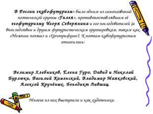 В России «кубофутуризм» было одним из самоназваний поэтической группы «Гилея»