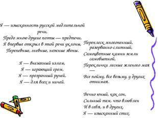 Я — изысканность русской медлительной речи, Предо мною другие поэты — предтеч