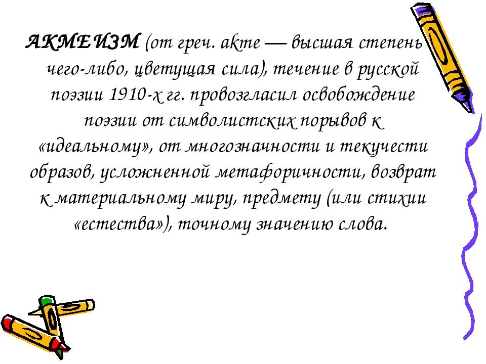 АКМЕИЗМ (от греч. akme — высшая степень чего-либо, цветущая сила), течение в...