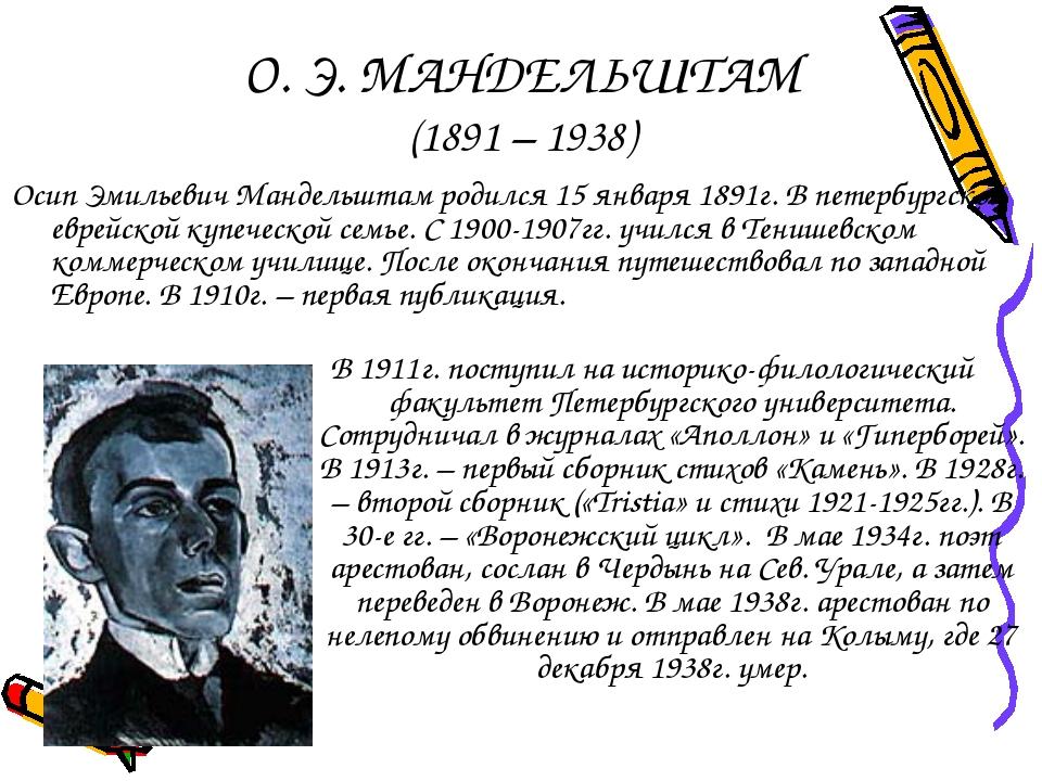 О. Э. МАНДЕЛЬШТАМ (1891 – 1938) Осип Эмильевич Мандельштам родился 15 января...