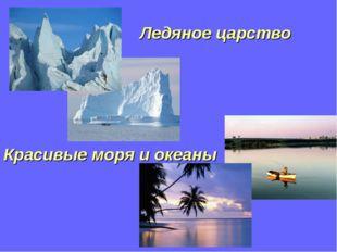 Ледяное царство Красивые моря и океаны