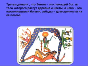 Третьи думали , что Земля – это лежащий бог, из тела которого растут деревья