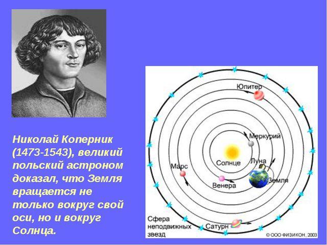 Николай Коперник (1473-1543), великий польский астроном доказал, что Земля вр...