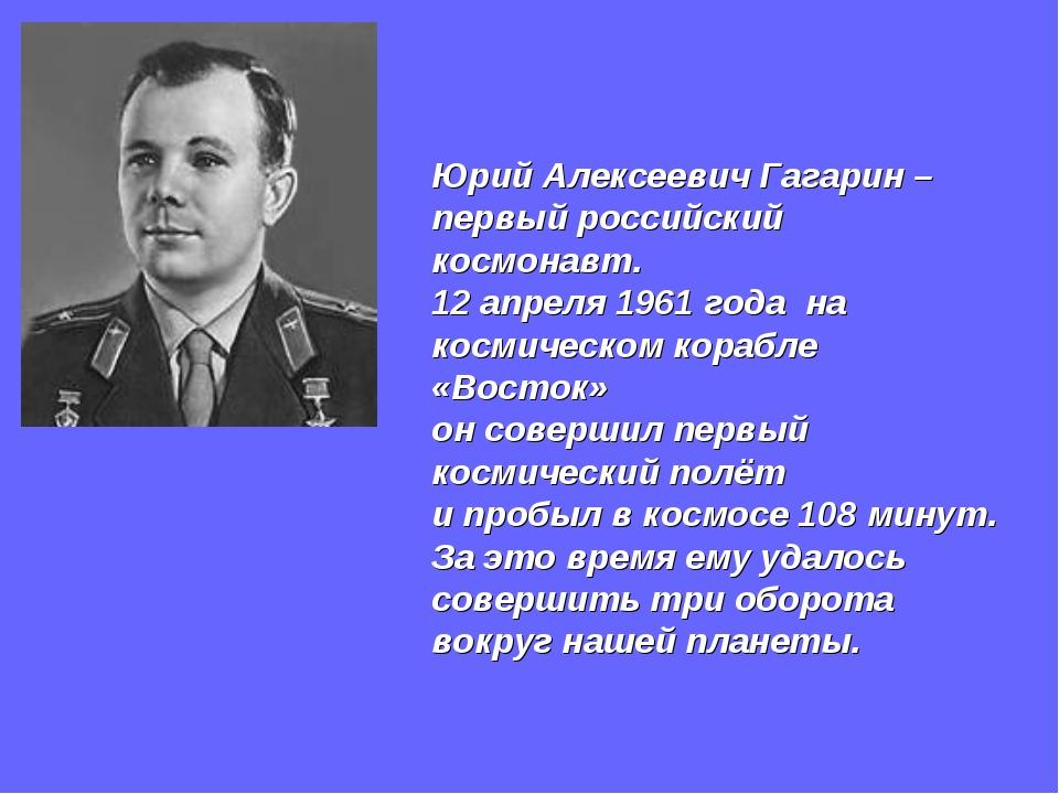 Юрий Алексеевич Гагарин – первый российский космонавт. 12 апреля 1961 года на...