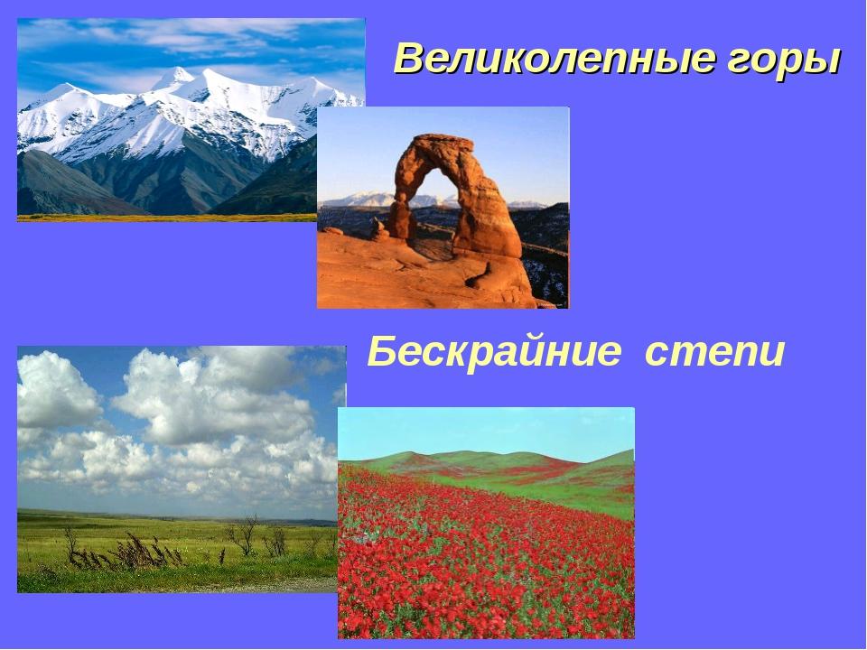 Великолепные горы Бескрайние степи