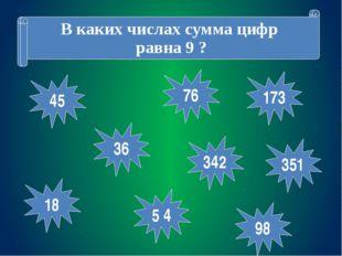 45 5 4 18 36 351 173 342 98 В каких числах разность цифр равна 1 В каких числ