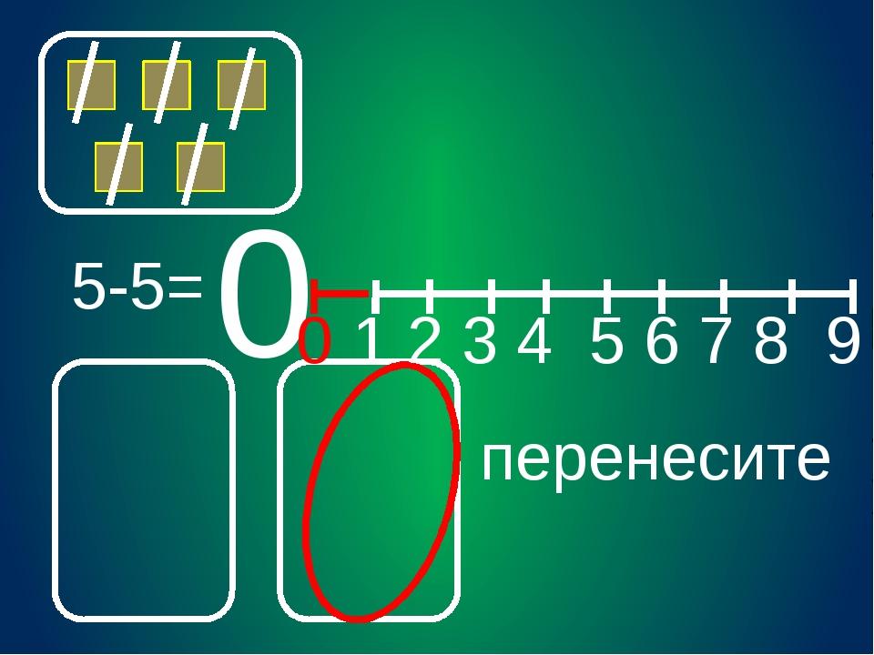 5-5= 0 0 перенесите 1 2 3 4 5 6 7 8 9