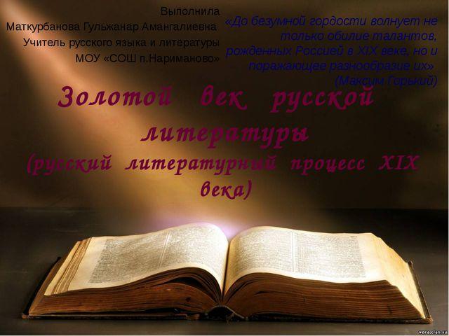 Золотой   век   русской   литературы (русский  литературный  процесс  XIX  века)