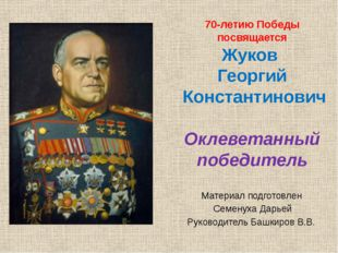 70-летию Победы посвящается Жуков Георгий Константинович Оклеветанный победит