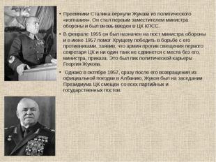 Преемники Сталина вернули Жукова из политического «изгнания». Он стал первым