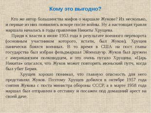 Кому это выгодно? Кто же автор большинства мифов о маршале Жукове? Их несколь