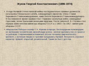Жуков Георгий Константинович (1896-1974) В ходе Великой Отечественной войны п