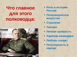 Что главное для этого полководца: Роль в истории России Полководческое искусс