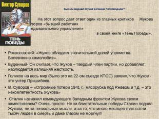 Был ли маршал Жуков великим полководцем? На этот вопрос дает ответ один из г