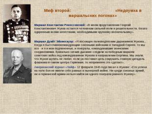 Миф второй: «Недоумка в маршальских погонах» Маршал Константин Рокоссовский: