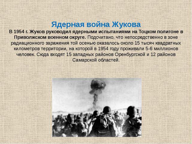 Ядерная война Жукова В 1954 г. Жуков руководил ядерными испытаниями на Тоцко...