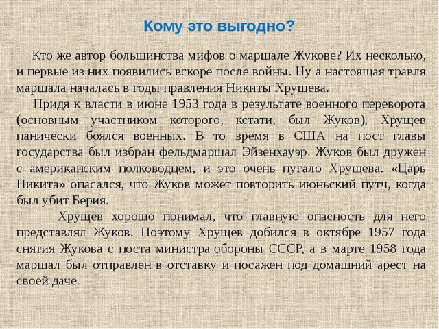 Кому это выгодно? Кто же автор большинства мифов о маршале Жукове? Их несколь...