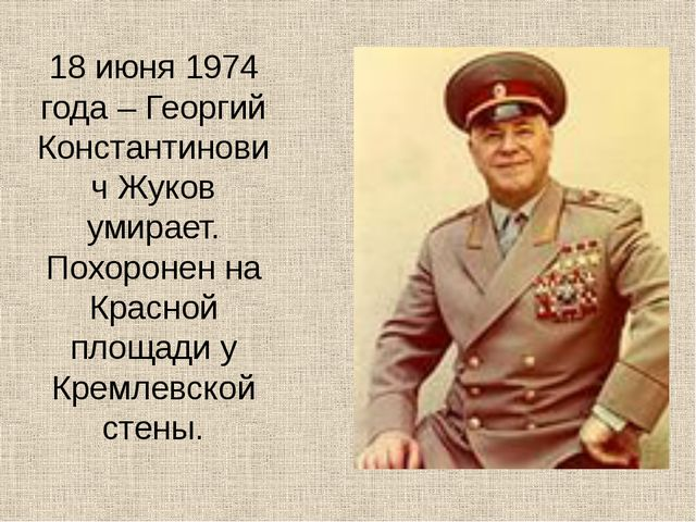18 июня 1974 года – Георгий Константинович Жуков умирает. Похоронен на Красно...