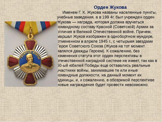 Орден Жукова Именем Г. К. Жукова названы населенные пункты, учебные заведени...