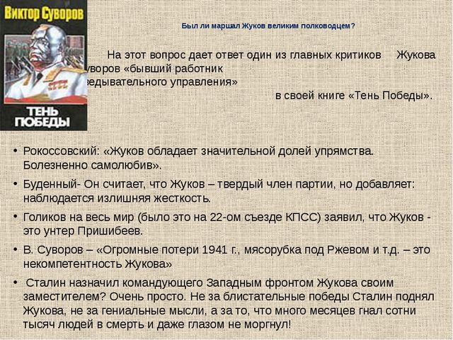 Был ли маршал Жуков великим полководцем? На этот вопрос дает ответ один из г...