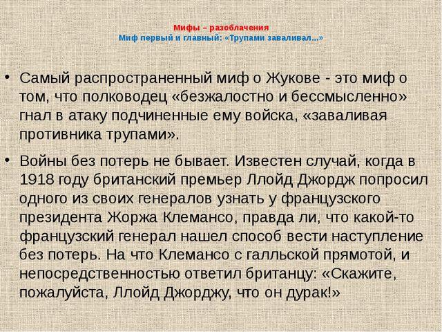 Мифы – разоблачения Миф первый и главный: «Трупами заваливал...» Самый распро...