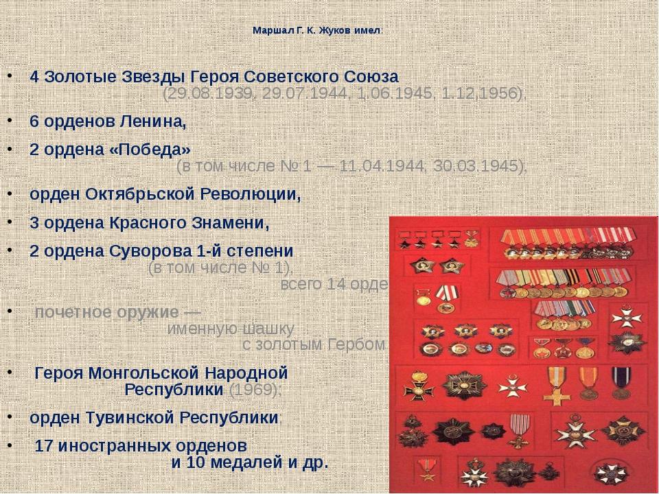 Маршал Г.К.Жуков имел: 4 Золотые Звезды Героя Советского Союза (29.08.1939...