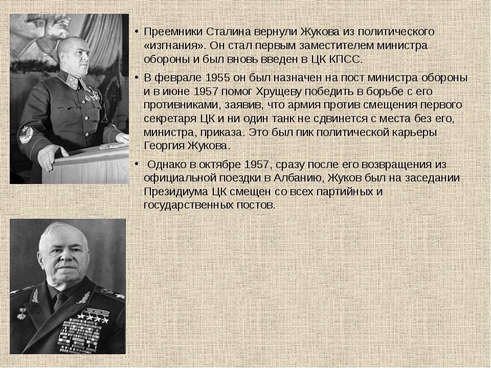 Преемники Сталина вернули Жукова из политического «изгнания». Он стал первым...